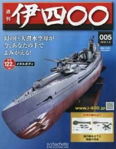 週刊 伊四〇〇 5号
