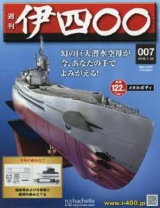 週刊 伊四〇〇 7号