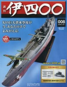 週刊 伊四〇〇 8号