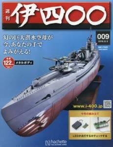 週刊 伊四〇〇 9号