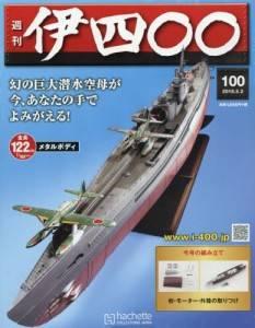 週刊 伊四〇〇 100号