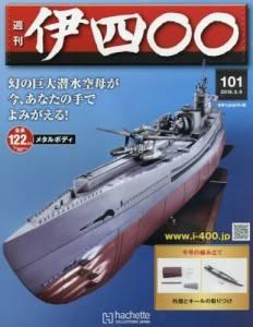 週刊 伊四〇〇 101号