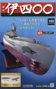 週刊 伊四〇〇 103号
