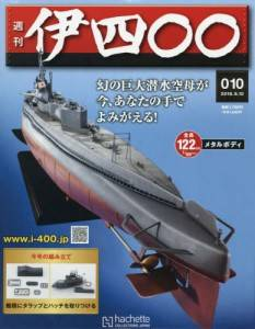 週刊 伊四〇〇 10号