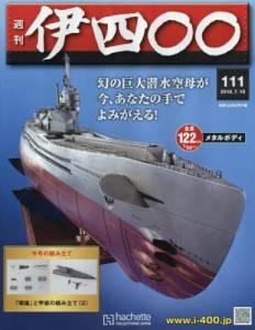 週刊 伊四〇〇 111号