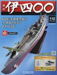 週刊 伊四〇〇 112号