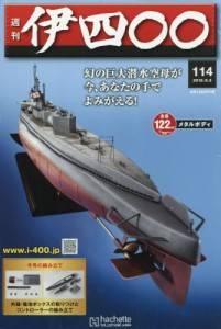 週刊 伊四〇〇 114号