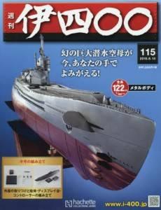 週刊 伊四〇〇 115号