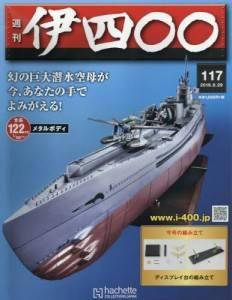 週刊 伊四〇〇 117号