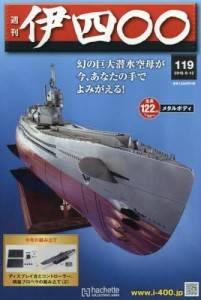 週刊 伊四〇〇 119号