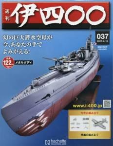 週刊 伊四〇〇 37号