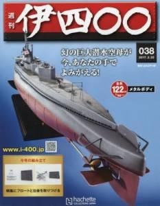 週刊 伊四〇〇 38号