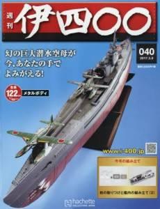 週刊 伊四〇〇 40号