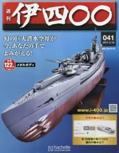 週刊 伊四〇〇 41号