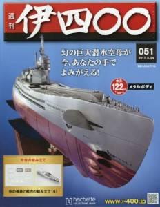 週刊 伊四〇〇 51号