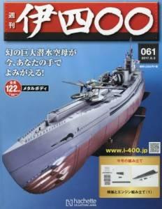 週刊 伊四〇〇 61号