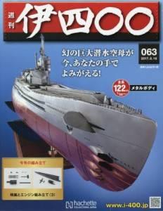 週刊 伊四〇〇 63号