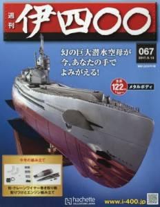 週刊 伊四〇〇 67号