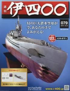 週刊 伊四〇〇 79号