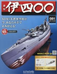 週刊 伊四〇〇 81号