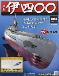 週刊 伊四〇〇 83号