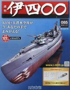 週刊 伊四〇〇 85号