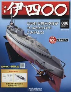 週刊 伊四〇〇 86号