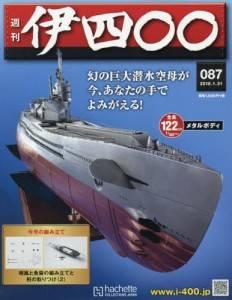週刊 伊四〇〇 87号