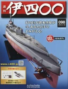週刊 伊四〇〇 98号