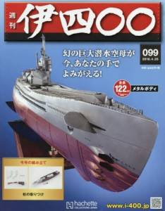 週刊 伊四〇〇 99号