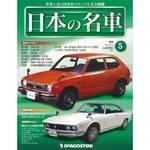 日本の名車 全国版  5号 ホンダ シビック 他