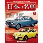 日本の名車 全国版  6号 トヨペット クラウン