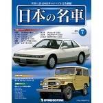日本の名車 全国版  7号 トヨタ ランドクルーザ