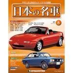 日本の名車 全国版  8号 ユーノス ロードスター