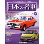 日本の名車 全国版  9号 ホンダ シティ 初代 昭