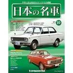 日本の名車 全国版 10号