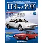 日本の名車 全国版 12号