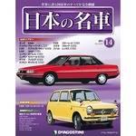日本の名車 全国版 14号 ホンダ N360 初代 昭和4