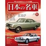 日本の名車 全国版 21号 トヨペット コロナマー