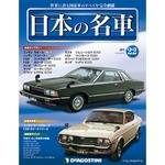 日本の名車 全国版 22号 ニッサン ガゼール 初代
