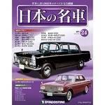 日本の名車 全国版 24号 ニッサン セドリック 初
