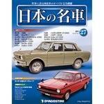 日本の名車 全国版 27号