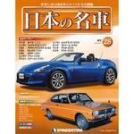 日本の名車 全国版 28号