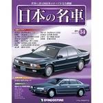 日本の名車 全国版 34号 ミツビシ ディアマンテ