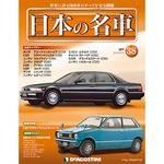 日本の名車 全国版 38号 ホンダ アコードインス