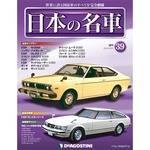 日本の名車 全国版 39号 トヨタ セリカXX 初代