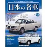 日本の名車 全国版 42号