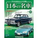 日本の名車 全国版 45号 プリンス グロリア 2代