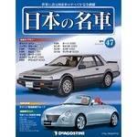 日本の名車 全国版 47号