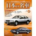 日本の名車 全国版 48号 トヨタ カローラレビン